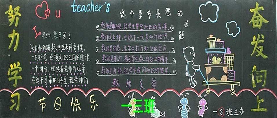 教師節簡筆畫黑板報