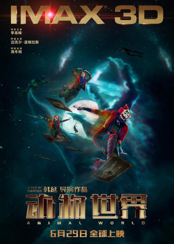 《动物世界》评价:李易峰化身暗黑小丑海上玩