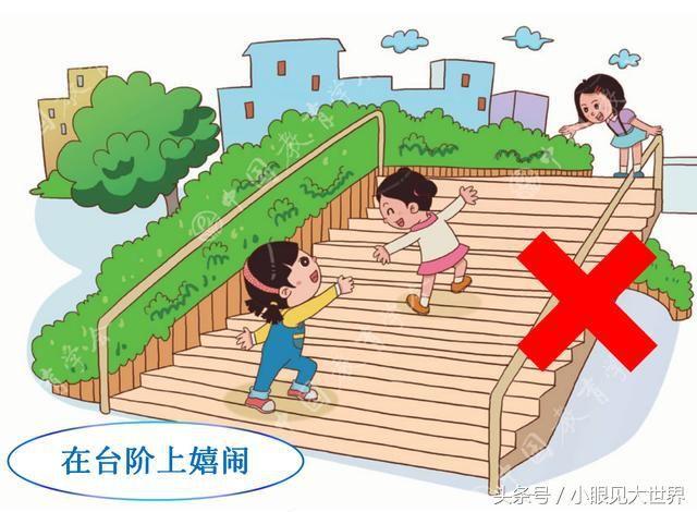 中小学生安全教育之幼儿安全二十八:上下楼梯要注意