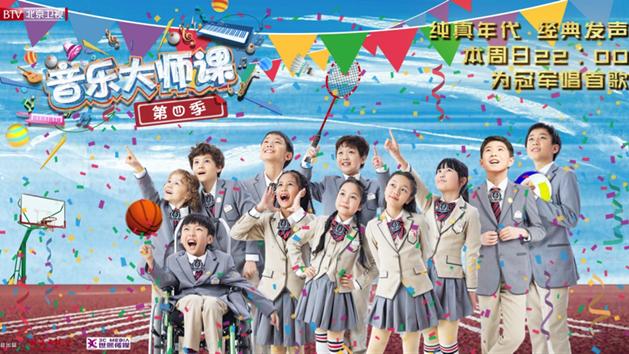 《音乐大师课》为体育冠军唱首歌 音乐少年用歌声致敬中国女排