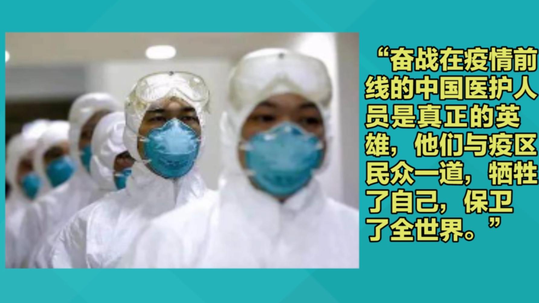 【国际3分钟】@世卫组织:这份情中国人民不会忘