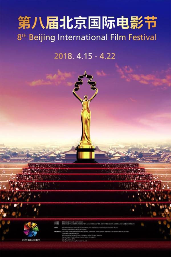 国际资讯_北京国际电影节召开第二次新闻发布会