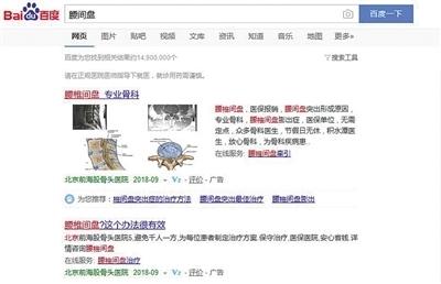 """9月9日,百度在官方微博就央视报道""""上海复大医院""""推广一事做出说明。百度称,经过排查,出现此次误导问题的原因在于,上海复大医院的医院名称与上海复旦大学相关附属医院的简称存在一定的语义相似性,误导了网民的就医选择。对此,百度深表歉意。"""