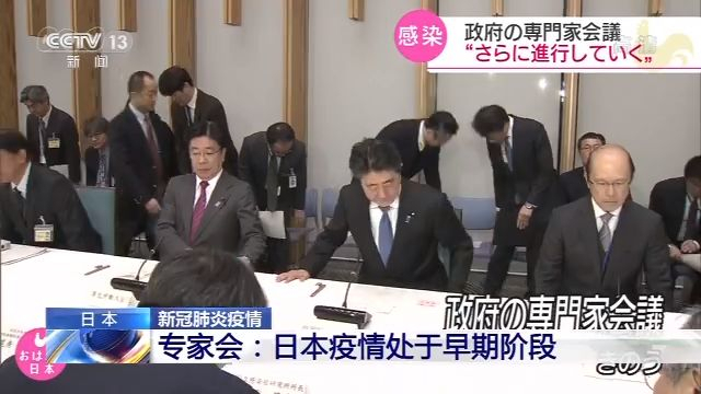 日本专家:日本新冠肺炎疫情处于早期阶段