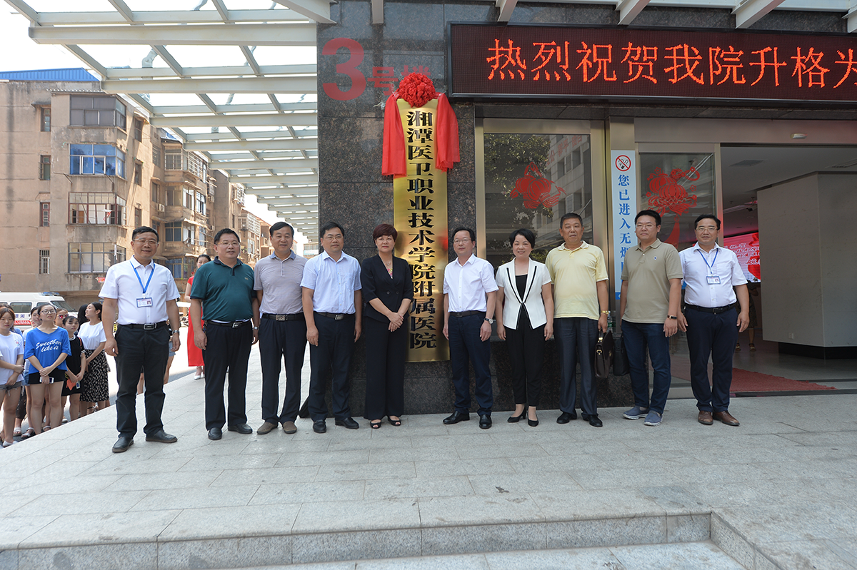 湘潭医卫职业技术学院举行附属医院揭牌仪式