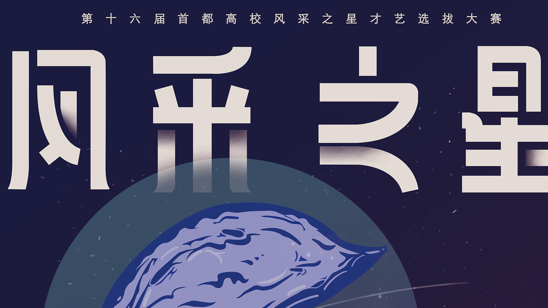 """北京高校达人秀!首都高校""""风采之星""""才艺选拔大赛决赛揭晓"""