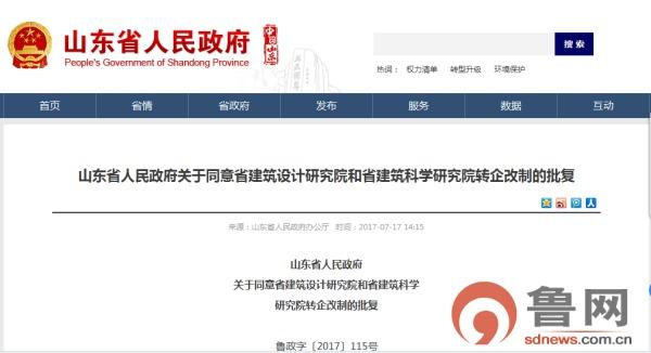 山东省建筑设计研究院和省建筑科学研究院转企v网页网页站点图片