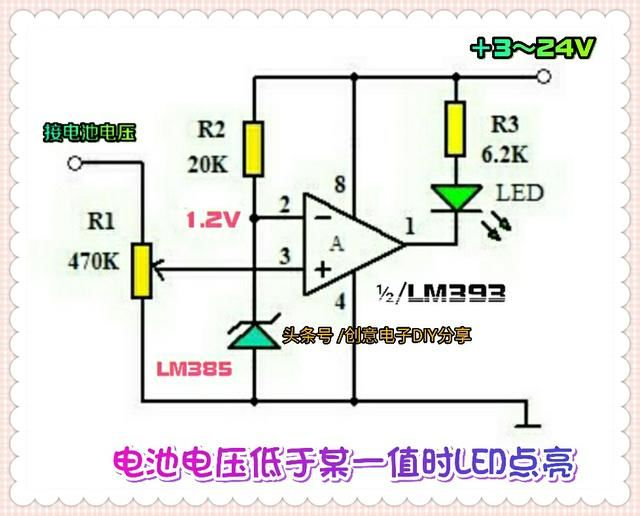 上图电路可以在电池放电到某一值时led指示灯点亮.