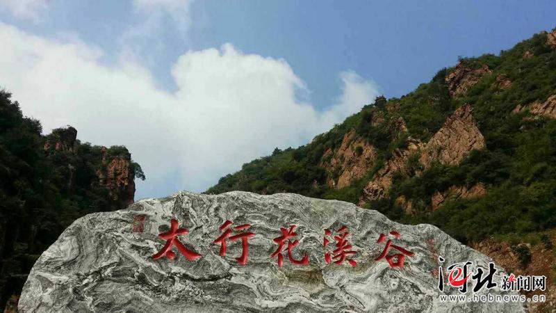 """""""九曲黄河阵""""位于河北邯郸武安市西部山区的太行花溪谷景区,景区具有"""