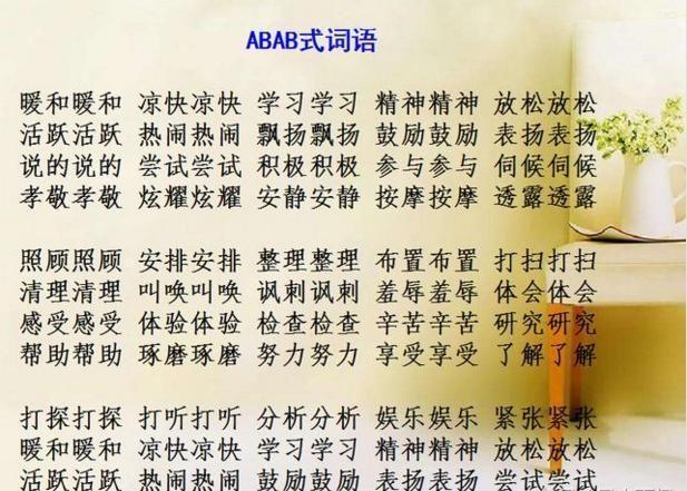 AABB ABAB ABCC AABC ABAC ABB AAB式词语大全图片