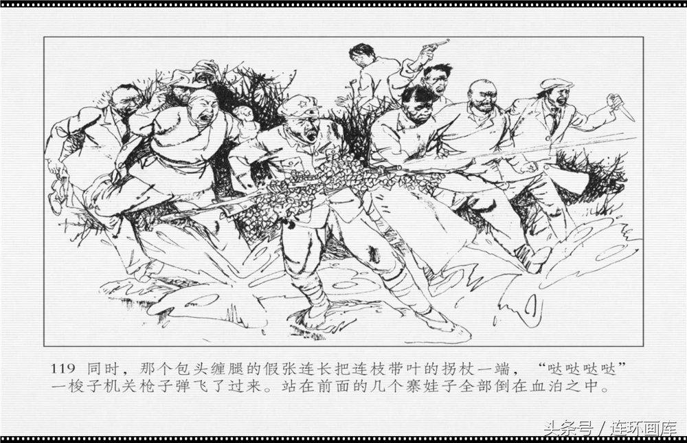 连环画库红军北上抗日故事《智取云鹤镇》下-纪念七七