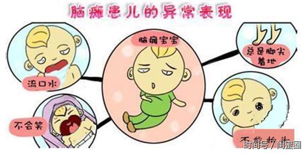 小儿脑瘫的症状和发病原因