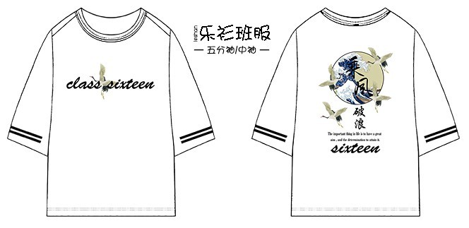 9月初定制班服,班服设计图案素材,班服logo设计