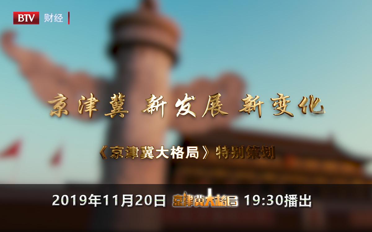京津冀 新发展 新变化——一核两翼新格局