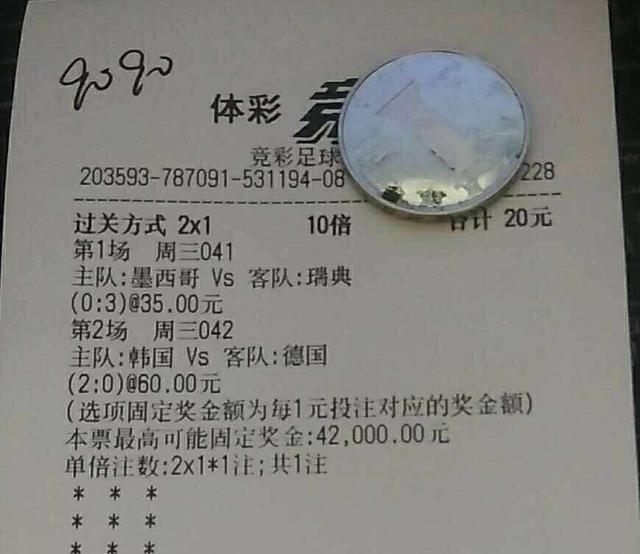 朋友圈的大神足彩直接买比分,20元中的42000元.