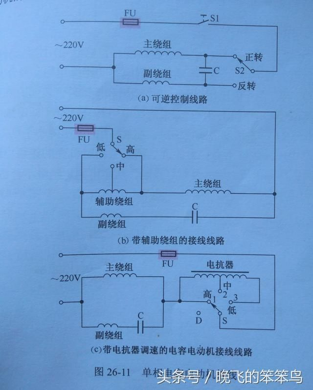 """在启动电动机时般先拨到 """"1""""挡上,即高挡,这时电抗器不接入线路,使"""