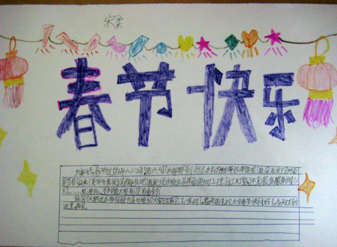 小学三年级学生春节手抄报图片