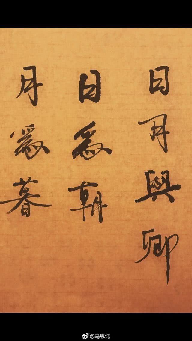刘晓庆晒书法大玉镯抢镜,原来这些明星的书法也是不差图片