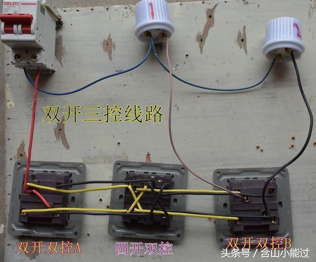 三个开关控制二盏灯楼梯间走道双开三控线路