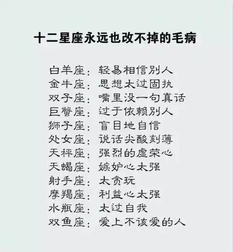 星座性格分析大全恋爱_星座性格大全_星座分析性格