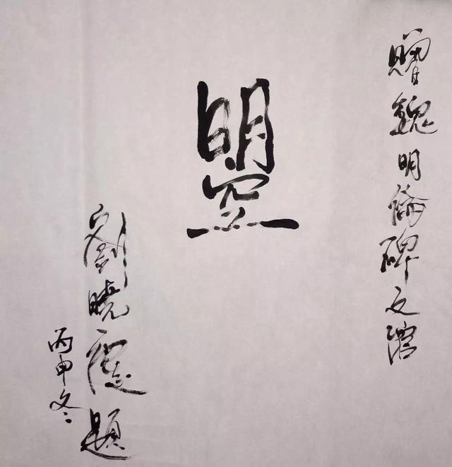 刘晓庆:无论多忙,也要坚持练习书法!图片