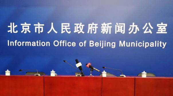 北京市新型冠状病毒感染的肺炎疫情防控工作新闻发布会
