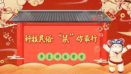 春节到!中国科技馆精彩活动陪市民迎鼠年