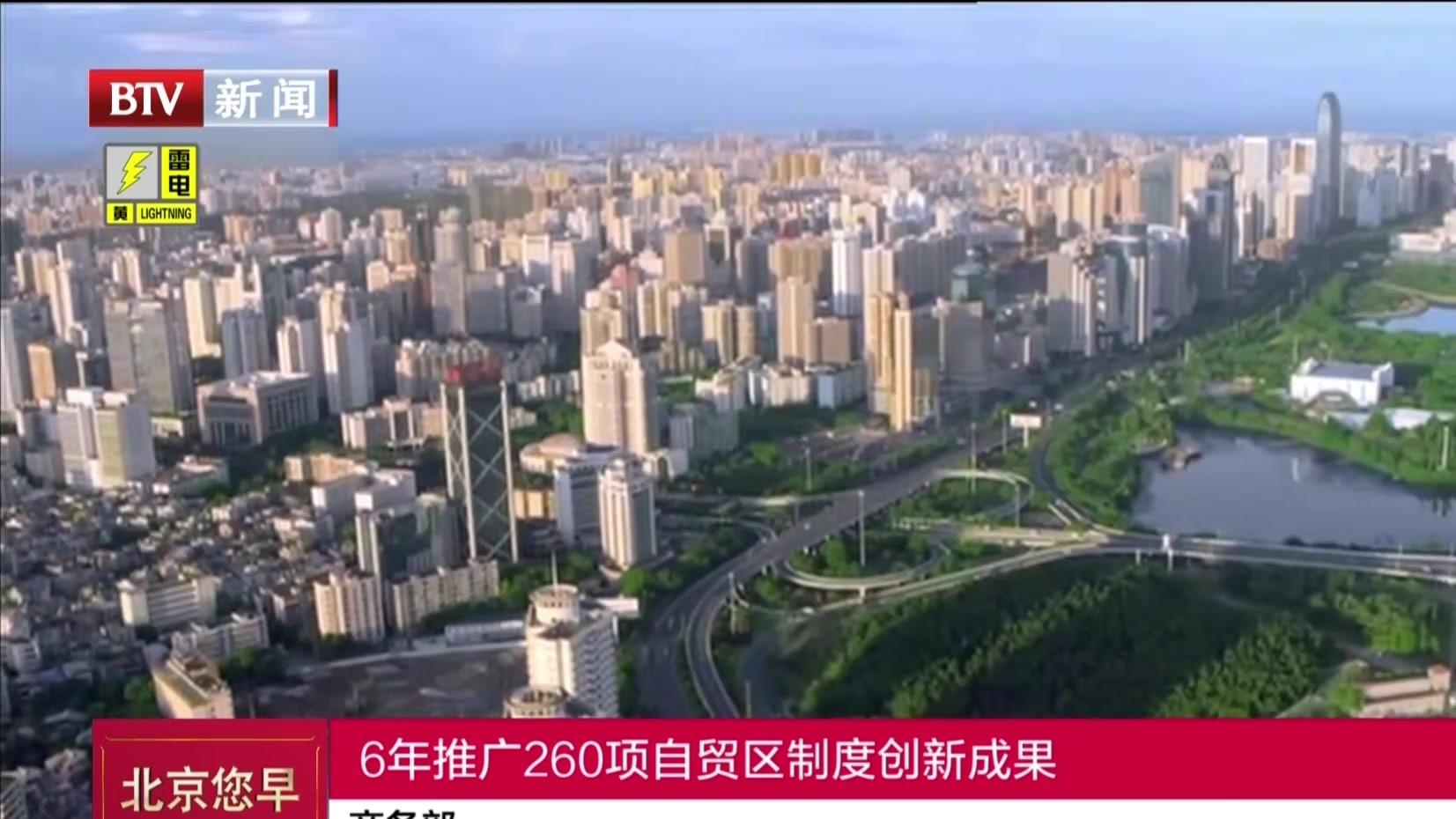 商务部:6年推广260项自贸区制度创新成果