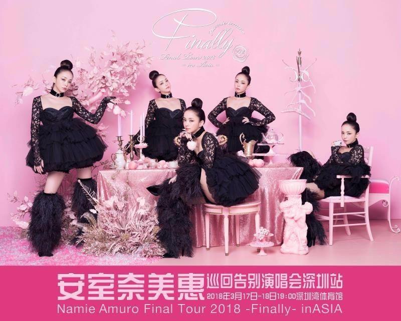 深圳首站!安室奈美惠巡回告别演唱会正式启动