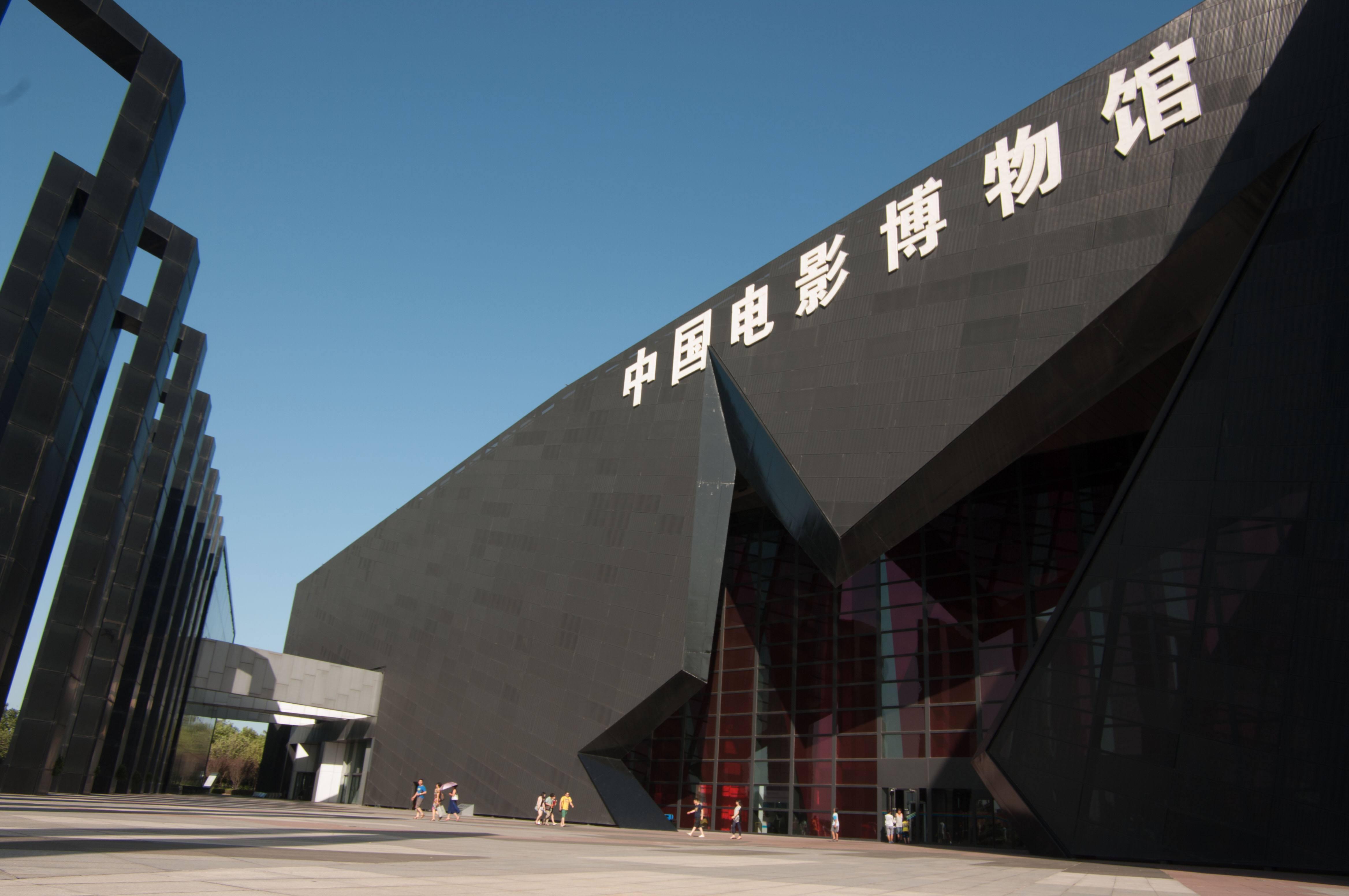 电影博物馆联盟在京启动 助推中国电影文化走向世界