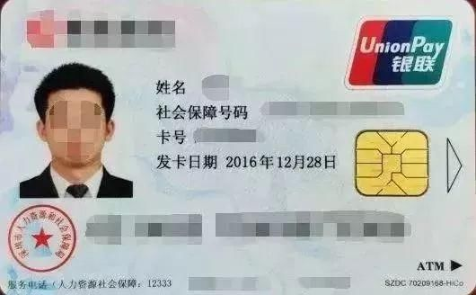 北京社保卡补换卡在哪里可以办理  本地宝