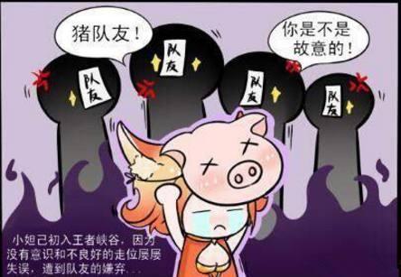 王者荣耀:李白,你就是这样安慰妲己的?