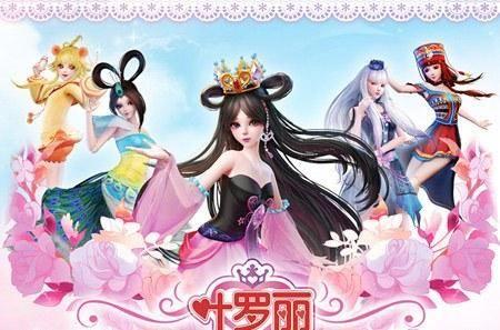 叶罗丽小剧场:水王子太坏了,为了王默,把颜爵和庞尊玩图片
