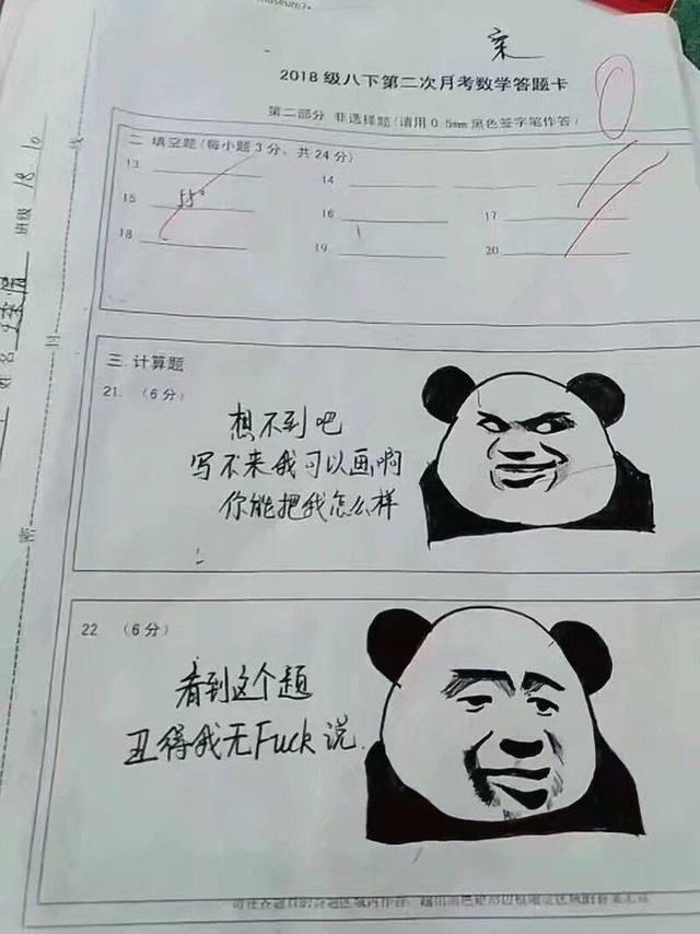 学生在试卷上画熊猫头表情包,老师看后忍俊不禁,最后给了0分图片