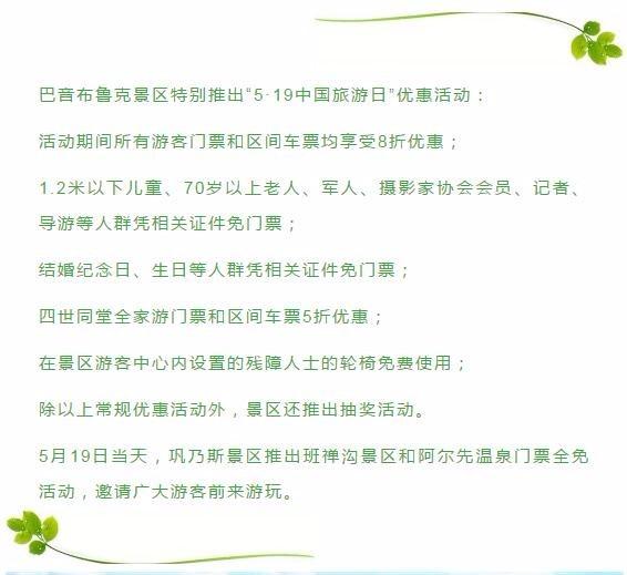 5.19中国旅游日新疆巴州各景区将推出优惠政策战球球大作技巧攻略图片