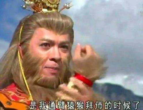 为什么说通臂猿猴是西游中最大的悲哀, 他比悟空更适合西天取经