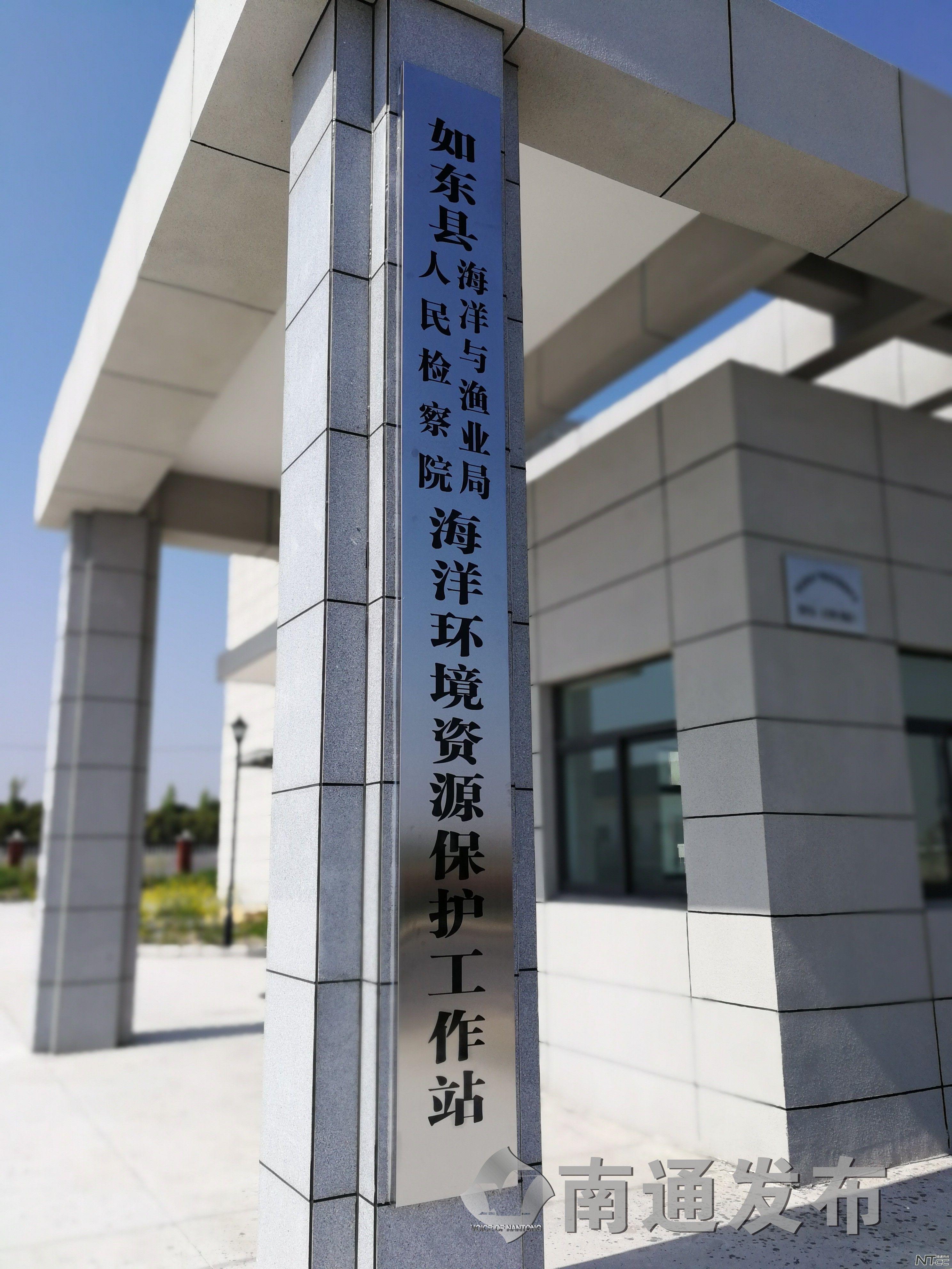 如东县海洋环境资源保护工作站在位于洋口港的如东县海洋环境监测站