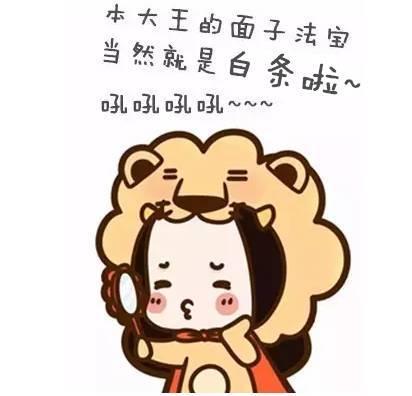 给吃饭的人花钱不怕多……狮狮子座说:在乎不重要,重要的是性格属蛇的狮子座环境特点v性格图片