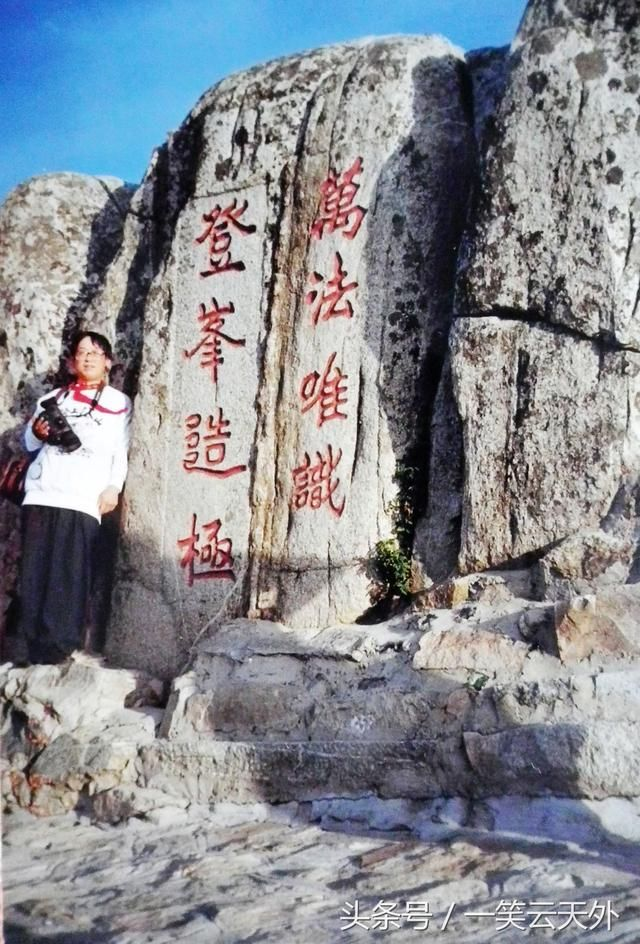 泰山风景名胜区:世界自然与文化双重遗产,世界地质公园,国家aaaaa级