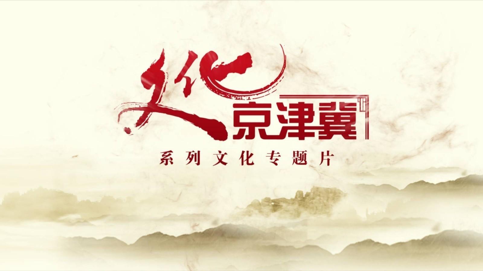 文化京津冀:传薪书香文化 雕椠纸上风景