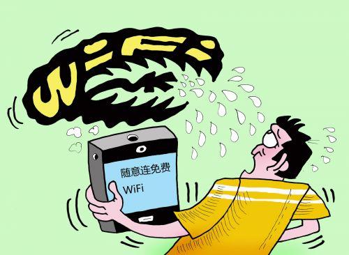 """免费wifi不能只是""""看上去很美"""""""
