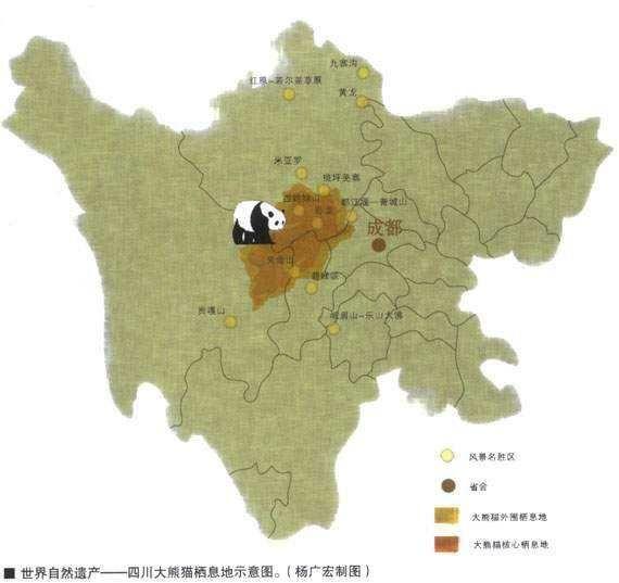 卧龙自然保护区,位于四川省阿坝藏族羌族自治州,汶川县西南部图片