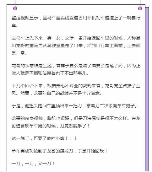 昆山刘海龙 死在了自己的刀下