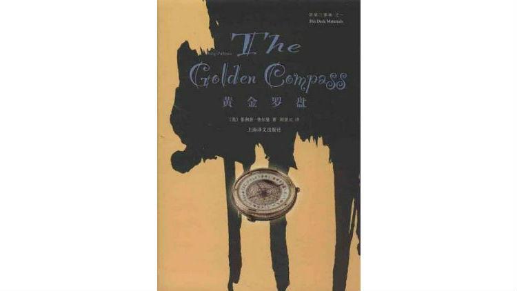 《黑暗物质三部曲》是英国作家菲利普·普尔曼创作的奇幻小说,共有