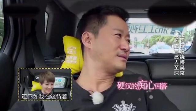 吴京综艺视频_吴京做客综艺节目承认自己是妻管严,坦言真不愿意做导演