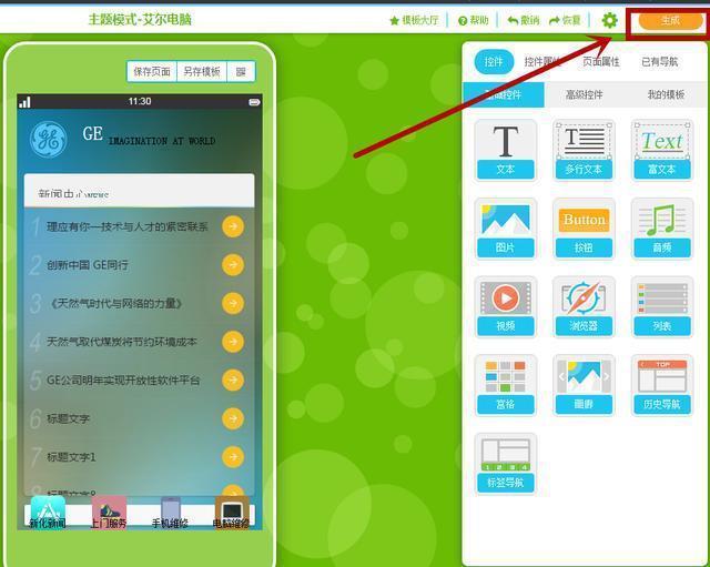 app制作简单软件教程