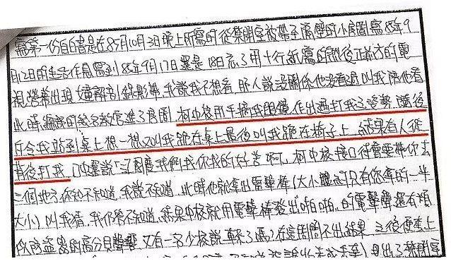 一桩案件,所能造成的伤害只是受害者,其家属,加害人及家属,然而在台湾的一起案件中,办案人员草草办案,把一桩正常的案件生生办成了成了冤案和悬案,几十年间毁了几个家庭。 经过 1996年9月12日15时20分,空军作战司令部福利站一名五岁幼女被人发现陈尸在福利站厕所后方的水沟内,小肠断裂脱出、子宫脱落、下体严重撕裂伤,有遭钝器插入的痕迹。  小女孩的衣物和其它证物 该女童姓谢,是福利店员工的孩子。水沟前面是一家福利站的厕所,平常很多军人进进出出。厕所窗户的木板上印着半只血掌纹,地面残留着一大滩没清理干净的血迹