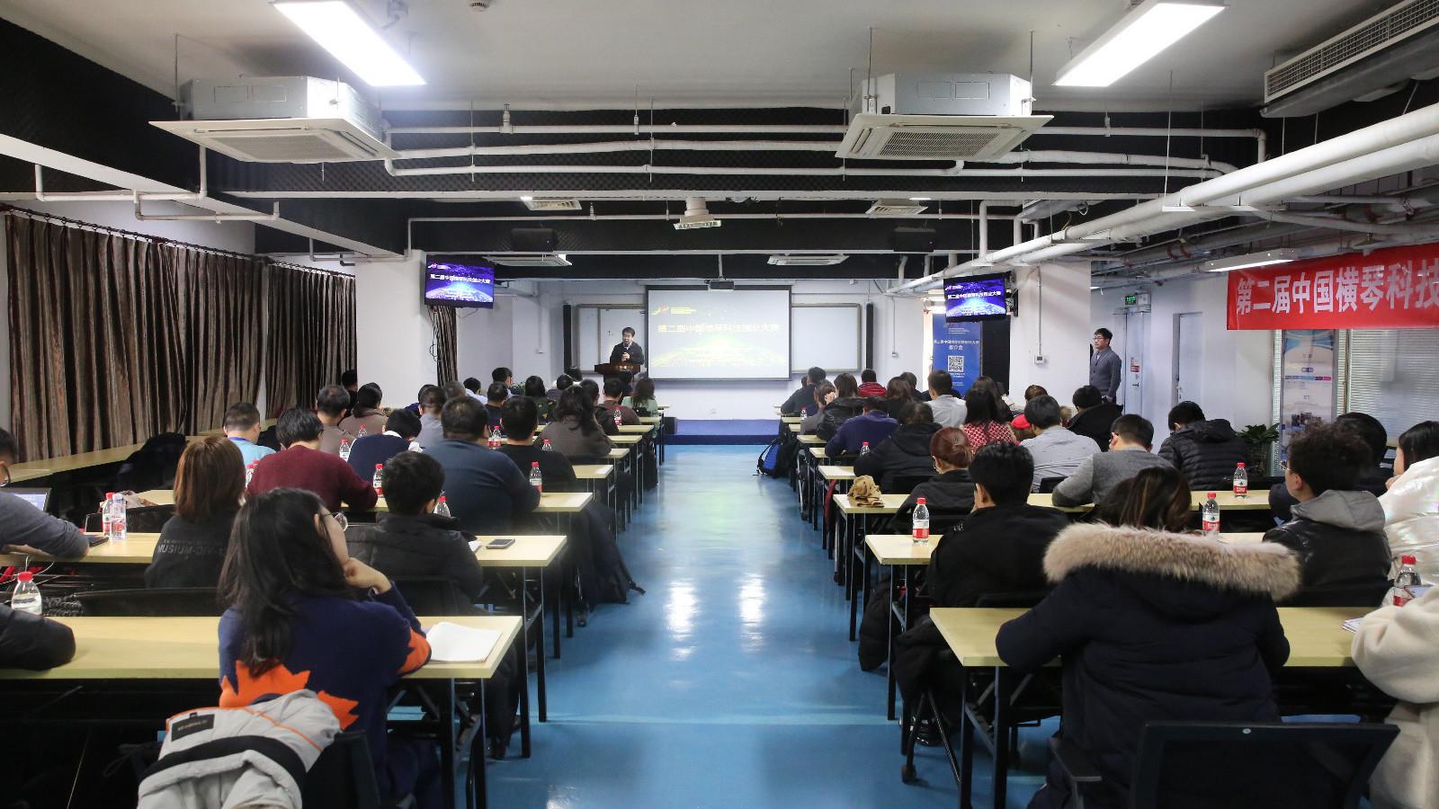 第二届中国横琴科技创业大赛全球征集项目:资助总额3亿 单企最高1亿