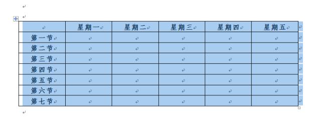 利用word表格制作课程表