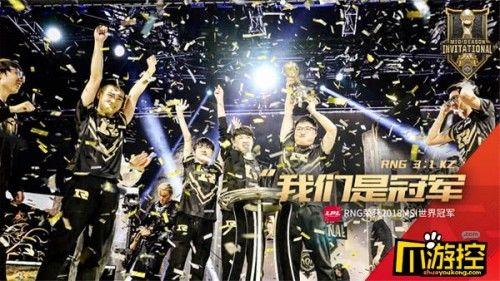 2018msi季中赛rng获世界赛冠军 uzi世界第一adc